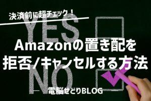 Amazonの置き配を拒否する方法/注文後に置き配をキャンセルする方法も紹介します。