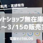 【中間報告】某ネットショップ無在庫転売/3月1日~15日までの販売実績