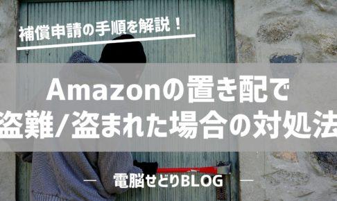 Amazonの置き配で盗難/盗まれた場合の補償はどうなる?補償申請の方法を画像付きで詳しく解説。
