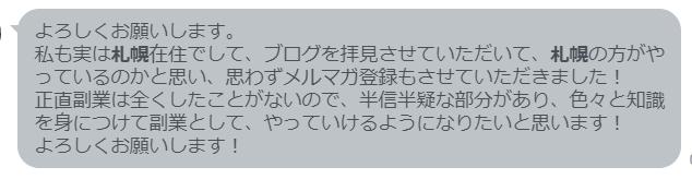 札幌のせどらーさん