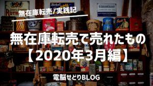 無在庫転売で良く売れるおススメのジャンルって何?/2020年3月に売れた『商品30選』を紹介します!