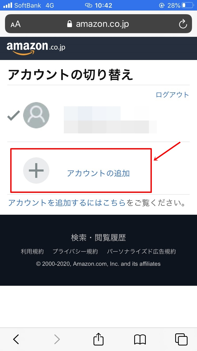 Amazon複数アカウントの作り方