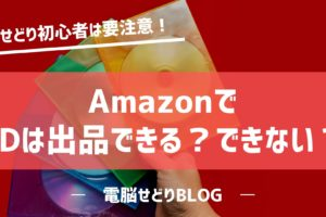 【取扱注意】AmazonでCDは出品できない?出品制限を解除する方法を解説します。