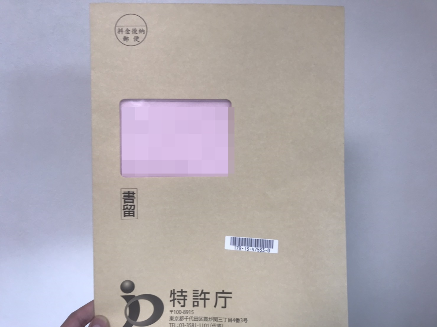 特許庁からの封筒