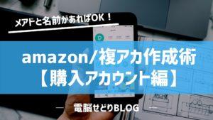 【購入用】amazonで複数アカウントを作成する方法・スマホでの切り替え/プライム特典の共有方法を解説し...