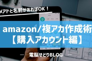 【購入用】amazonで複数アカウントを作成する方法・スマホでの切り替え/プライム特典の共有方法を解説します!
