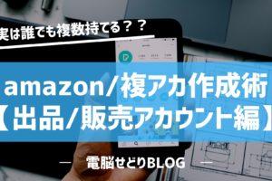 【出品/販売用】amazonで複数アカウントを作成する方法【3アカ運用中】