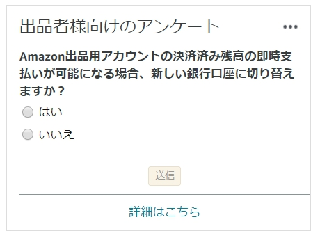Amazon出品者向けのアンケート
