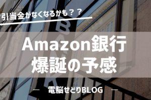 Amazon銀行爆誕の予感/出品者向けアンケートの気になる内容【引当金が無くなるかも??】