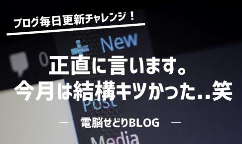 『ブログ毎日更新チャレンジ!』ブログを3か月連続更新した結果を公開!今月は結構キツかった・・・笑