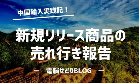 【中国輸入実践記】国際輸送徐々に回復&新規リリース商品の売れ行き報告