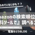 【無料】Amazonの検索順位を調べる方法【セラースプライト使いましょう】