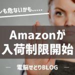 【ついにキタ??】Amazonが入荷制限開始/生活必需品以外は品薄になる可能性アリ。