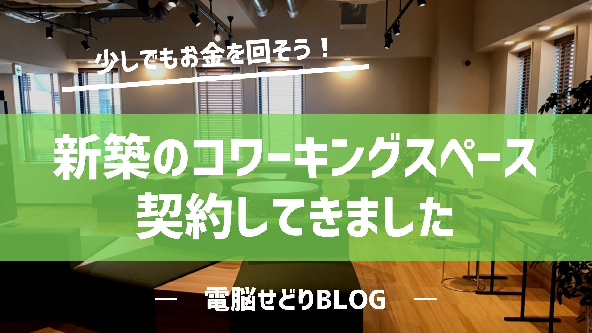 【新築物件/コスパ最高!】コワーキングスペース契約してきました。