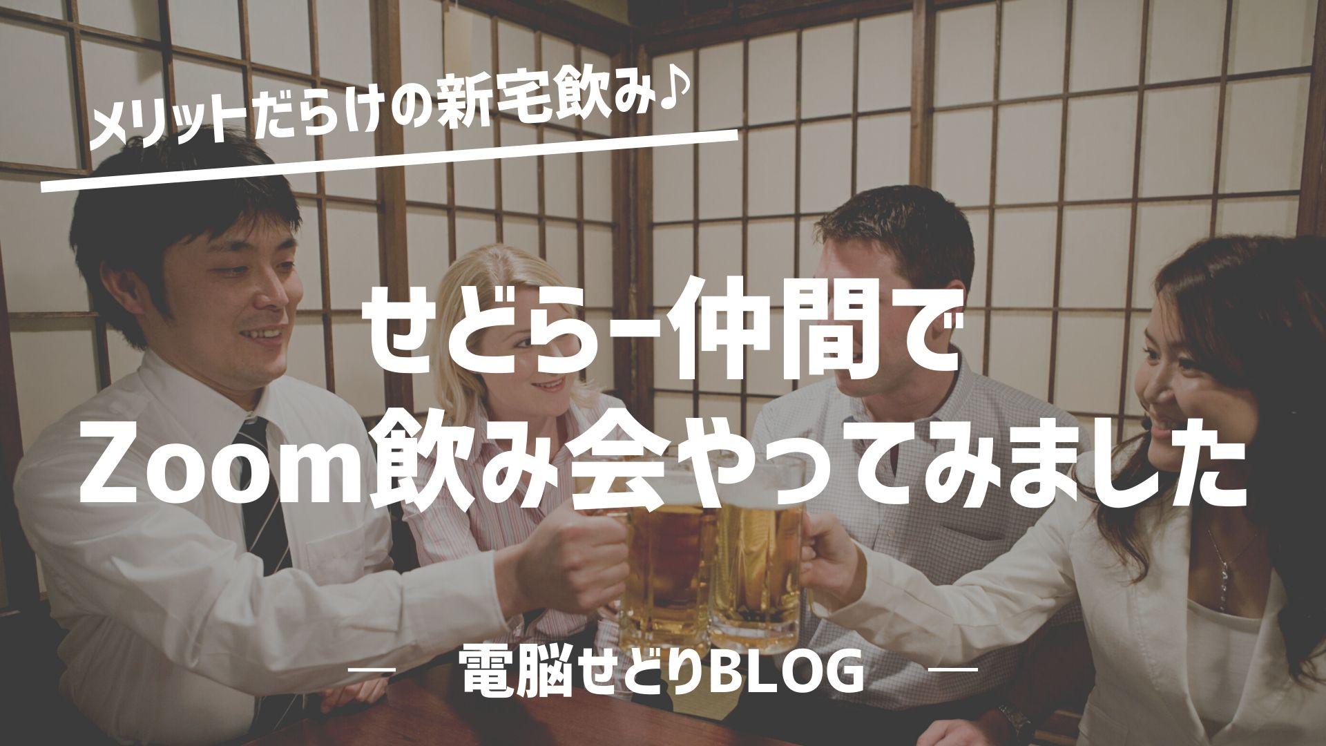 北海道のせどらー仲間で『Zoom飲み会』開催した結果⇒楽しすぎましたw