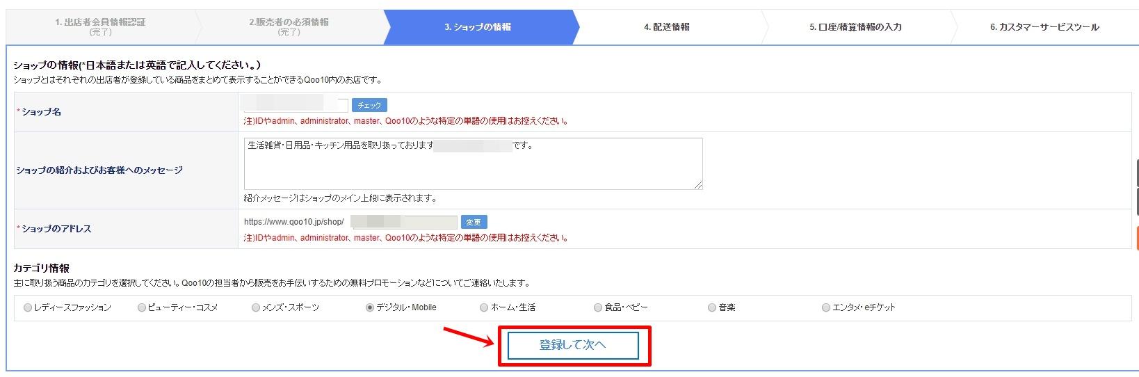 Qoo10の出店登録申請手順