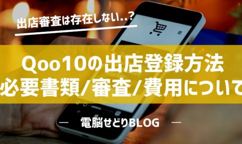 Qoo10の出店登録方法/必要書類・審査・費用について調べてみました。