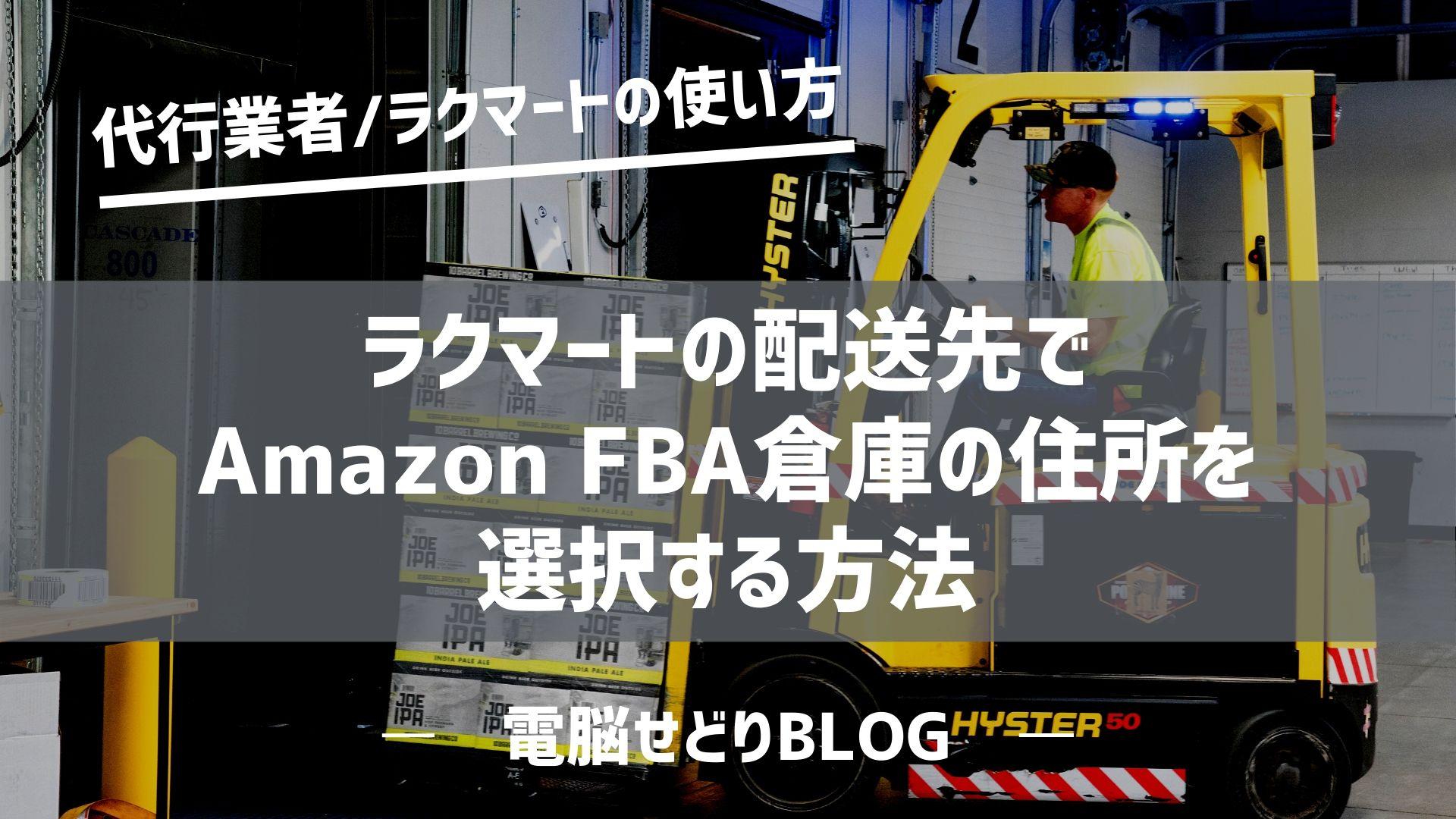 ラクマートの配送先でAmazon FBA倉庫の住所を選択する方法