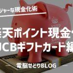 【一番メジャーな方法】楽天ポイント現金化の手順【JCBギフトカード編】