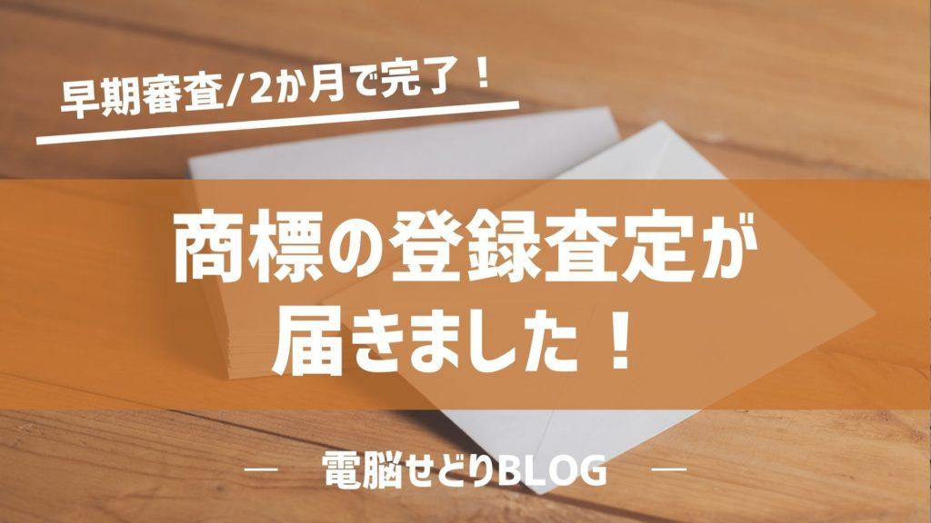 【早期審査/2か月で完了】商標の登録査定が届きました!