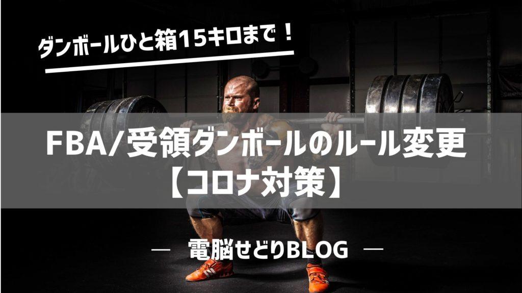 【重量制限注意!】FBAで受領可能な輸送箱(ダンボール)の重量が15キロまでに制限されました【コロナ対策】
