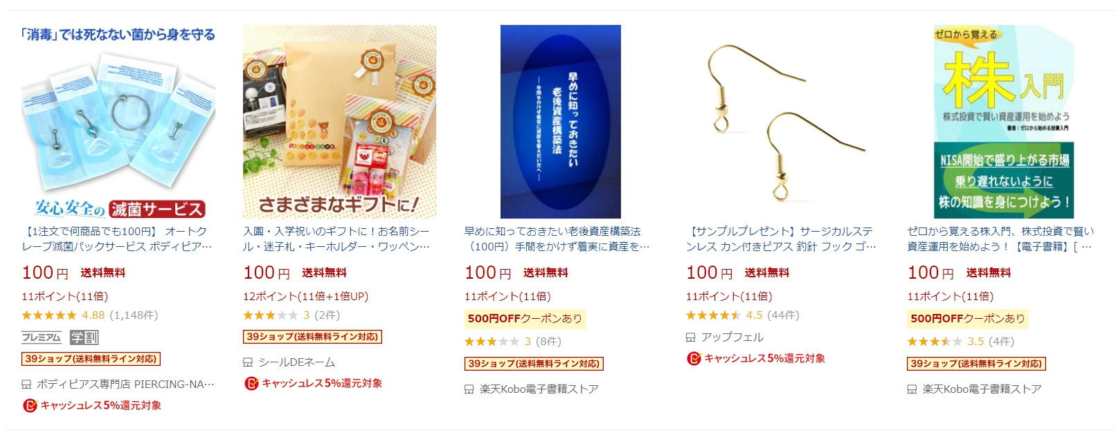 楽天の100円送料無料の商品たち