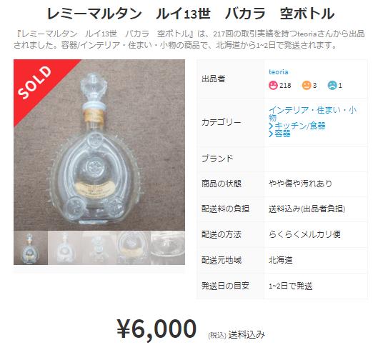 レミーマルタンの空き瓶