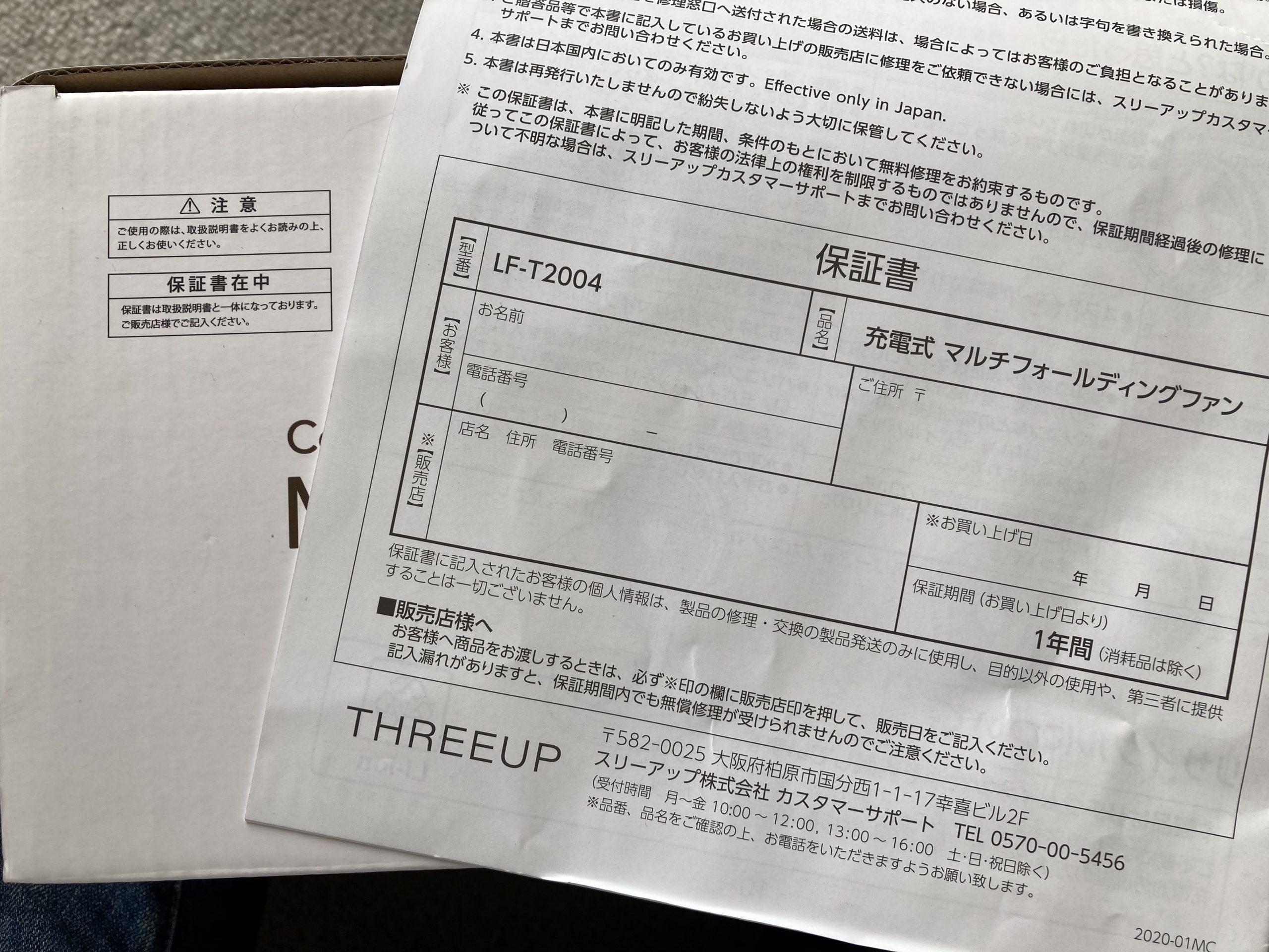 家電量販店の保証書