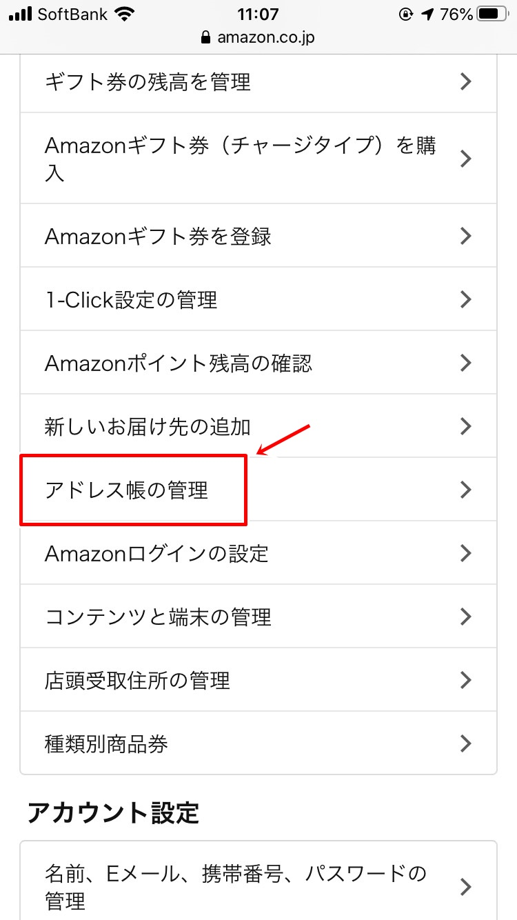 Amazon土日配送しない方法