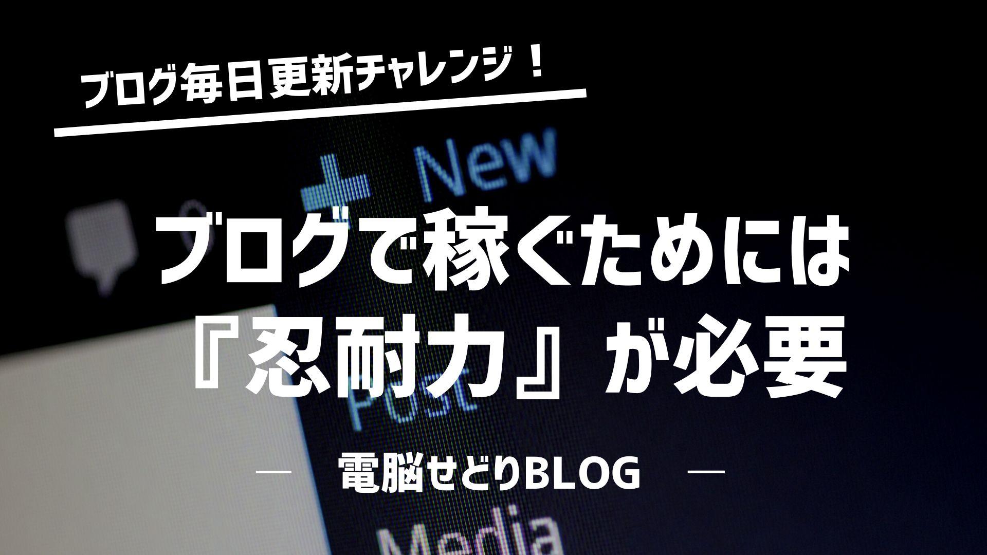 『ブログ毎日更新チャレンジ!』ブログを4か月連続更新した結果を公開!