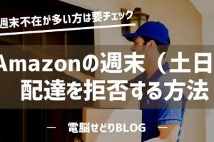 Amazonの週末(土日)配達を拒否する方法/商品の受け取り可能日を設定できます