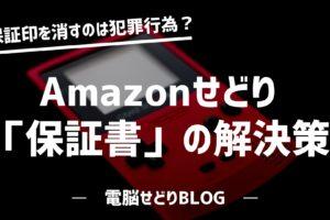 Amazon転売/家電せどりにおける『保証書』の解決策はコチラ。新品or中古の判断基準をお伝えします。