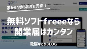 【自宅で完結!】無料ソフトfreeeで開業届を作製&提出する方法を紹介!