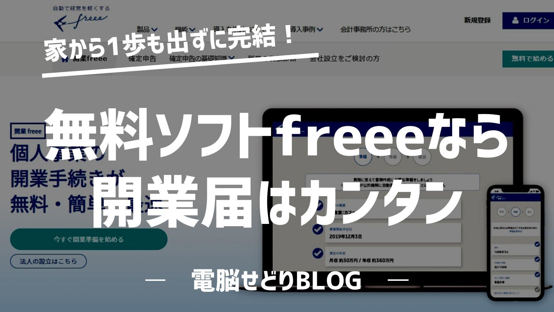 【自宅で全て完結!】無料ソフトfreeeで開業届を作製&提出する方法を紹介!