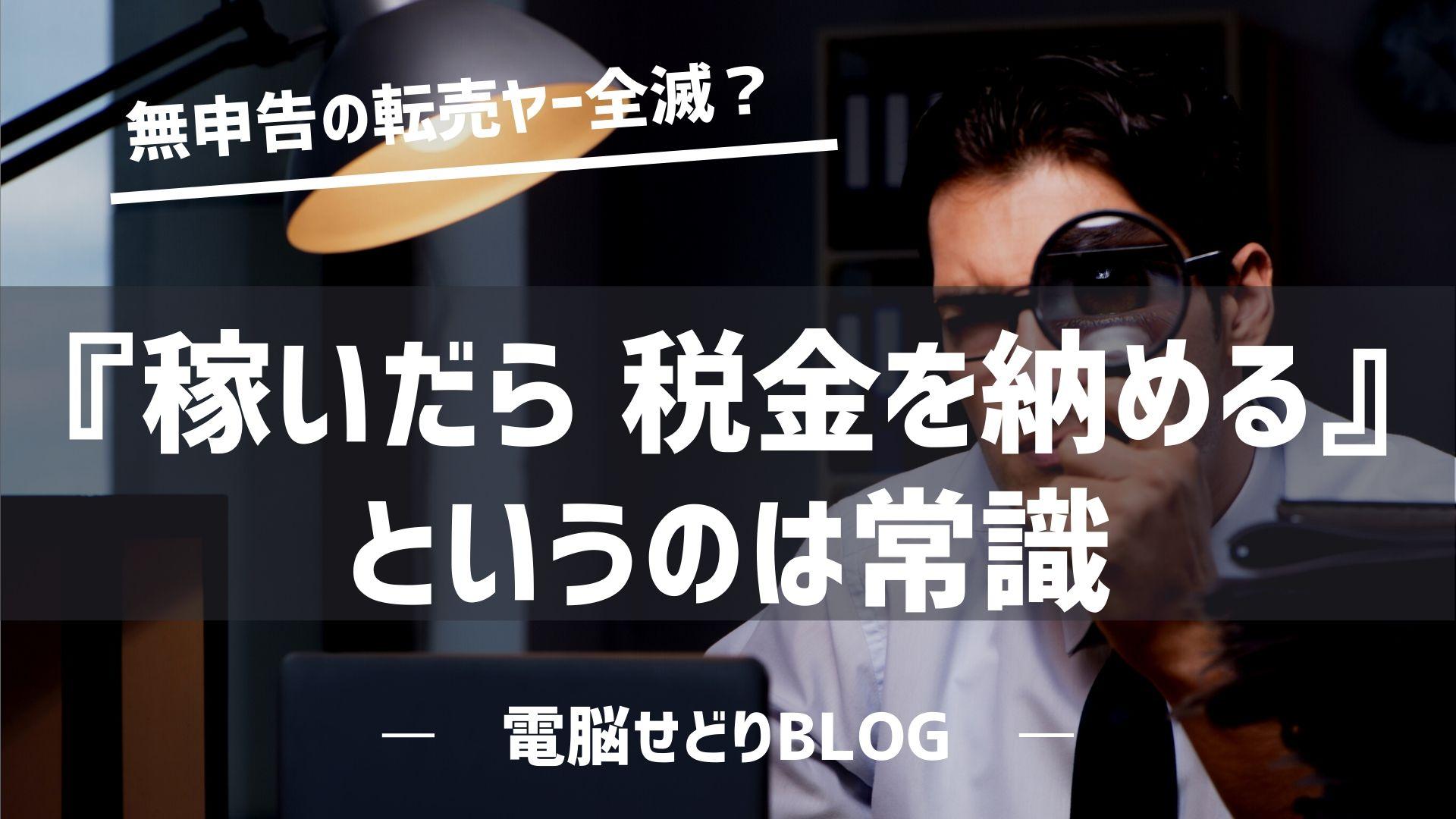 税制改正で売り上げ「1000万円以上の転売ヤー」が調査対象に?【税理士さんに聞いてみました】