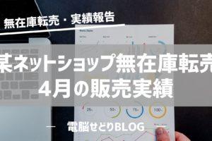 【売上報告】某ネットショップ無在庫転売/4月の販売実績