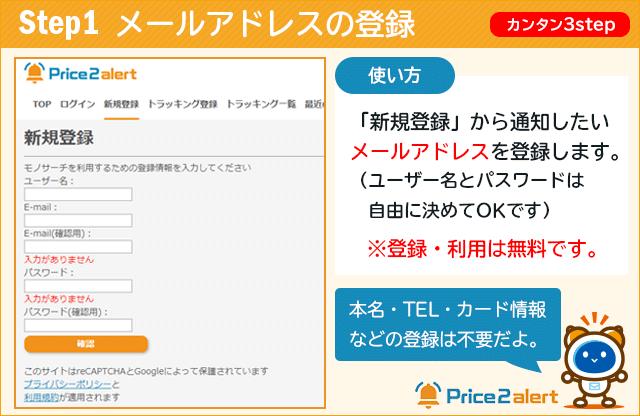 楽天値下げ通知ツール『Price2alert(プライス・ツー・アラート)』の使い方【楽天版 Keepa】