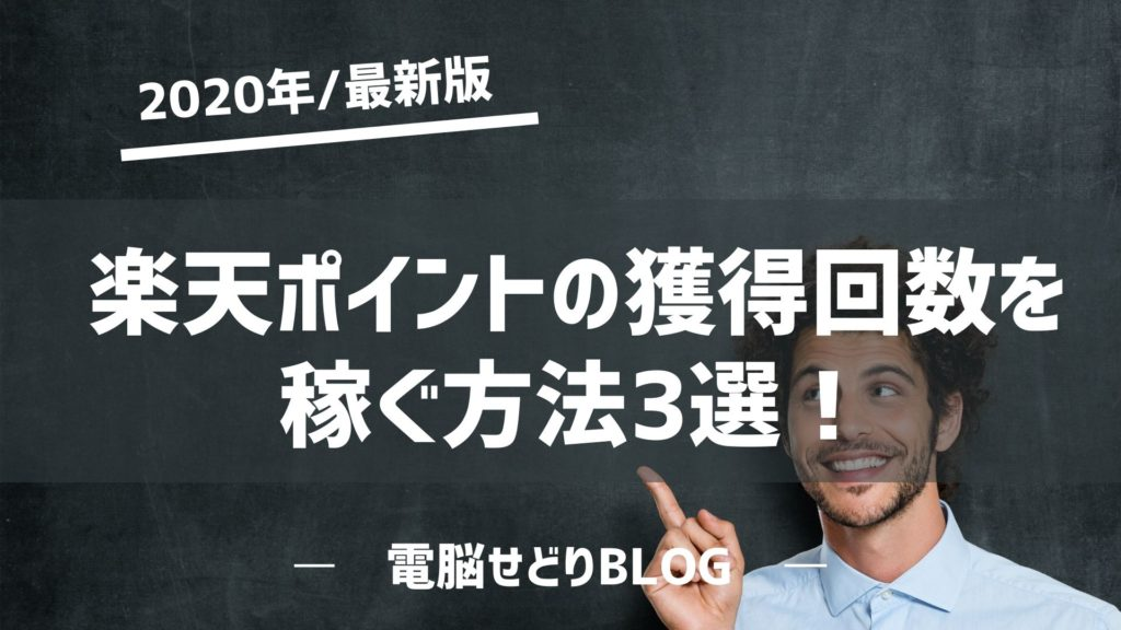 【2020最新版】楽天ポイントの獲得回数を稼ぐ方法3選!ダイヤモンドランクを楽にキープする方法!