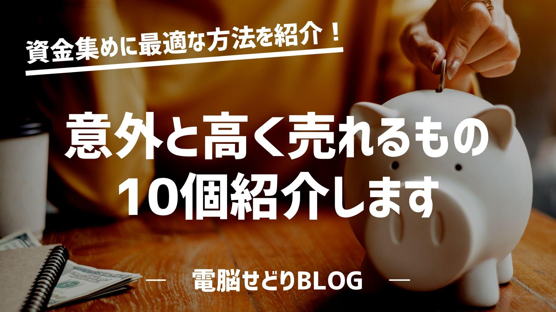 【2020年/最新版】意外と高く売れるもの10選!タダで手に入る商品も紹介します!