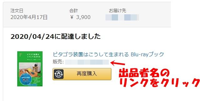 Amazonの出品者に連絡を取る方法