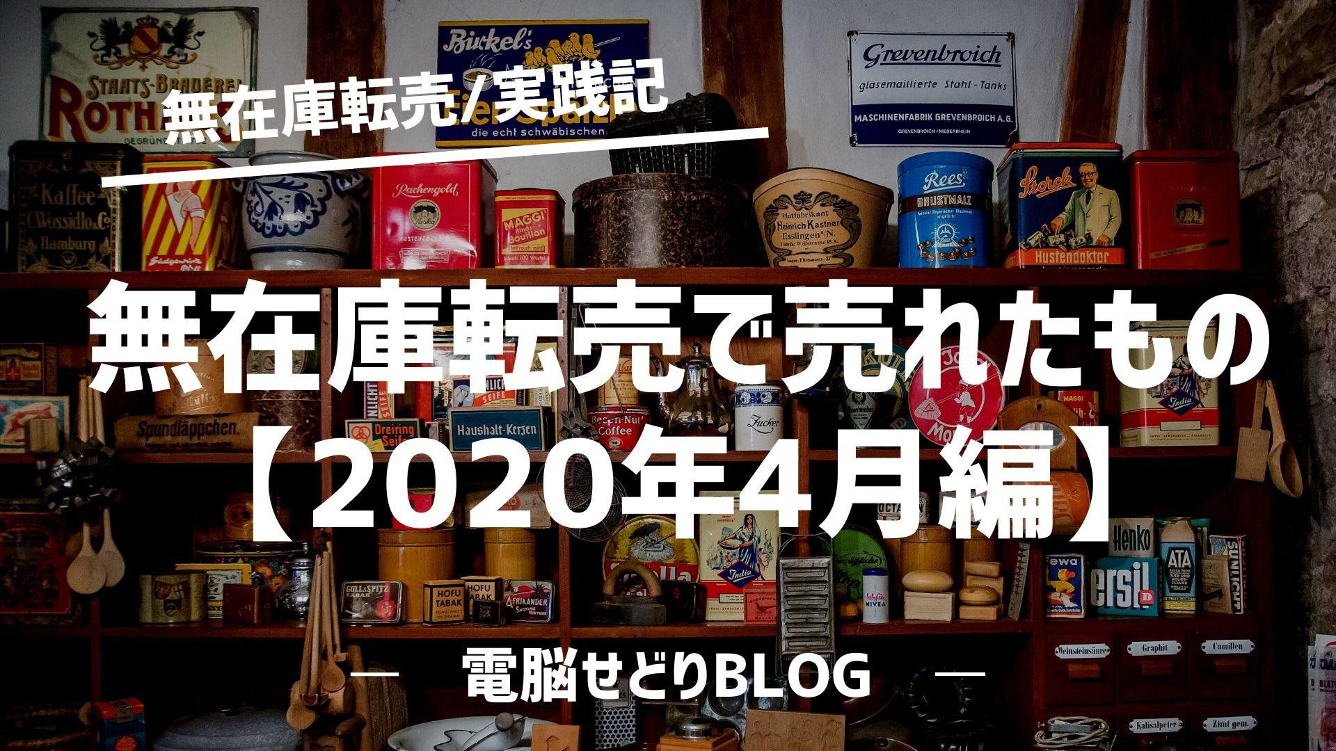 無在庫転売で良く売れるおススメのジャンルって何?/2020年4月に売れた『商品30選』を紹介します!