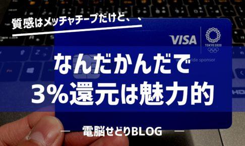 【還元率/驚異の3%】VISA LINE Payカードが届きました【質感はチープ】