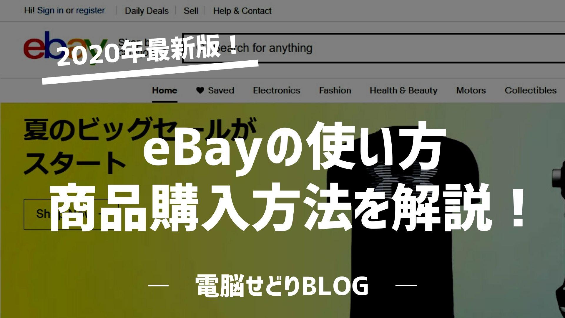 【2020年最新版】ebayの使い方を徹底解説!せどり/転売の仕入れに活用しよう!