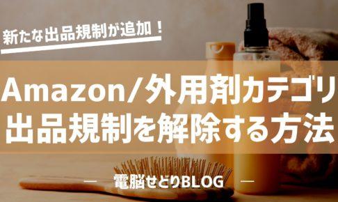 【規制解除できます!】Amazon 外用剤/出品制限の解除する方法【個別相談受付中】