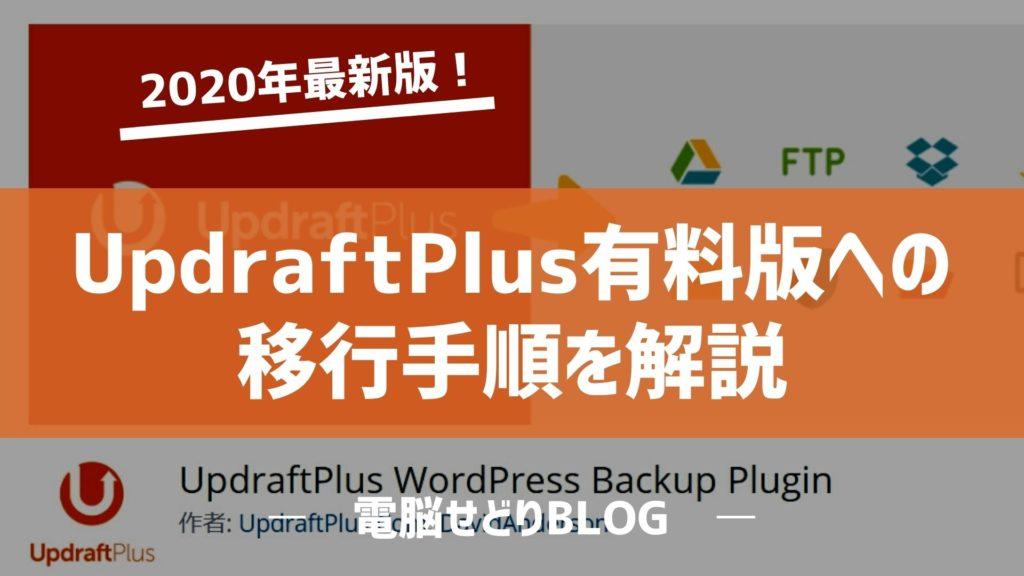 【2020年最新版】UpdraftPlus有料版への移行・設定手順を解説/無料版の設定も全て引継ぎ可能