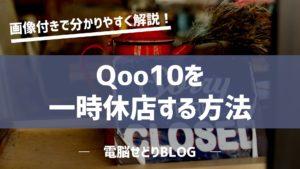 Qoo10の一時休店方法は?⇒休店機能はナシ!取引ステータスを『取引待ち』に変更すればOK!