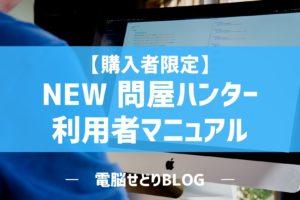 【購入者限定】NEW問屋ハンター利用者マニュアル