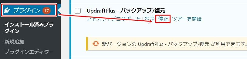 UpdraftPlusのアンインストール