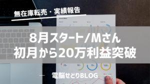 【無在庫転売/実践報告】8月スタートMさん/初月から利益20万円突破。