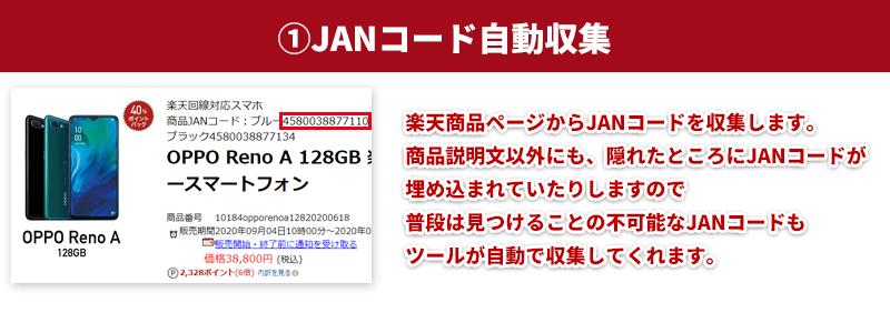 楽ゾン/JANコード自動収集機能